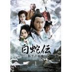 (中古品)白蛇伝~転生の妖魔  DVD-BOX
