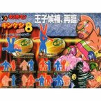 (中古品)ガシャポン キン肉マン キン消し復刻版8 〜筋肉星王位争奪編2〜 全10種セッ