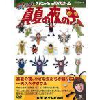 NHK DVD 大!天才てれびくん スペシャル in NHKホール 2012 真夏の夜の虫 [
