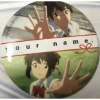 君の名は。 DVD Blu-ray 楽天ブックス 限定 特典 缶バッジ 瀧 & 三葉 your
