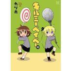 キルミーベイベー コミック 1-10巻セット画像