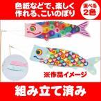 こいのぼり 布製組立済  鯉のぼり 工作 幼稚園 保育園  教材