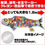 鯉のぼり 手作りキット 手作り 布 こいのぼり みんなで作るこいのぼり 鯉のぼり 工作 幼稚園 保育園 色塗り お絵かき ぬり絵 教材