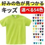 (選べる54色) tシャツ キッズ 半袖 無地 厚手 ジュニア 着回し 子供 シンプル 白tシャツ 赤 青 黒 白 緑 紫 オレンジ ピンク かっこいい かわいい コットン 綿