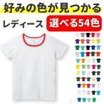 Tシャツ レディース 半袖 無地 ヘビーウェイトTシャツ カラバリ 綿 カラーTシャツ