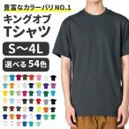 Tシャツ メンズ 半袖 無地 ヘビーウェイトTシャツ カラバリ 綿 カラーTシャツ