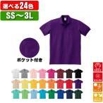 ポケット付き TCポロシャツ 無地 UVカット 00100VP プリントスター クラスポロシャツ カラーポロシャツ