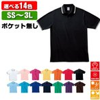 ベイシックラインポロシャツ UVカット 無地 00191BLP  プリントスター クラスポロシャツ カラーポロシャツ