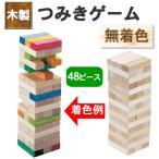ジェンガ風 積み木 木製つみきゲーム
