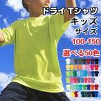 Tシャツ キッズ 半袖 無地 110 120 130 140 150 子供 ティーシャツ T shirt スポーツ ドライ 速乾 子ども服 男の子 女の子 赤 青 黒 白 緑 ピンク オレンジ 黄色