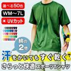 Tシャツ メンズ サラサラ 無地 速乾Tシャツ 半袖 白Tシャツ ドライ メッシュ ドライTシャツ スポーツTシャツ ジム おしゃれ 大きいサイズ 赤 青 緑 黄色 ピンク