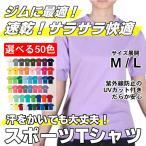 スポーツウェア Tシャツ 速乾 吸汗 ドライ tシャツ レディース 半袖 [選べる41色] 00300act-ladys