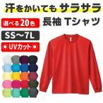 長袖 ドライロングスリーブTシャツ 無地 UVカット 速乾 00304ALT  カラーTシャツ ウォーキング トレッキング ランニング 暑さ対策グッズ 熱中症対策