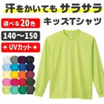 長袖 ジュニア ドライロングスリーブTシャツ 無地 UVカット 速乾  カラーTシャツ ウォーキング トレッキング ランニング 暑さ対策グッズ 熱中症対策