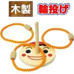 輪投げセット 木製 木製わなげ遊び ピノキオ おもちゃ 玩具