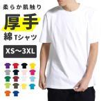 Tシャツ 厚手 メンズ レディース 半袖 無地 綿 大きいサイズ シンプル おしゃれ 白Tシャツ 赤 青 黒 白 緑 紫 オレンジ ピンク 綿 コットン