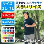 スポーツウェア 大きいサイズ ( 3L 4L 5L 6L 7L ) Tシャツ 無地 スポーツ ウェア メンズ 吸汗 吸水 速乾性 ドライ 半袖Tシャツ ドライTシャツ 男性 レディース