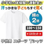 tシャツ キッズ 半袖 白 無地 110 120 130 140 150 Tシャツ ティーシャツ T shirt 白Tシャツ 速乾 ドライ 体操着 体操服 スポーツ