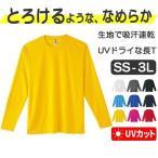 長袖Tシャツ メンズ レディース Tシャツ 長袖 無地 ロンt なめらか 薄手 インナー 速乾 吸汗 ドライ 白 黒 赤 青 緑 黄色 uv