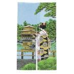 のれん 翼印 金閣寺と舞妓 幅85cm 高さ150cm レーヨン40% 綿60%