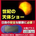 ショッピング日食グラス 日食グラス 日食メガネ 太陽グラス 実験 観察