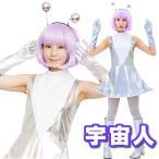 宇宙人コスプレエイリアンコスチューム衣装大人用レディースハロウィンコスプレ衣装仮装UFOキュートエイリアン