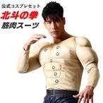 Yahoo!お祭りコム筋肉スーツ 肉襦袢 北斗の拳 グッズ 公式 コスプレ 衣装 コスチューム 仮装 ハロウィン
