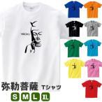 弥勒菩薩 仏像 弥勒 おもしろ tシャツ 雑貨 グッズ オリジナル メンズ レディース S M L XL 男性 女性 カラー 可愛い おしゃれ 面白い かわいい