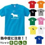 犬 おもしろ tシャツ  オリジナル いぬ 雑貨 グッズ 犬柄 メンズ レディース S M L XL 3L 4L プリント 服 男性 女性 カラー 可愛い おしゃれ 面白い 雑貨 グッズ