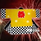 お祭り はっぴ 大人用 法被 はんてん 祭り袢天 ハッピ 祭・踊り袢天 に印 タッサーブロード 黄色 市松