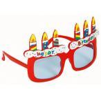 誕生日 サングラス パーティーグラス トータリーケイクドアウト レッド 男の子 女の子 お誕生日グッズ