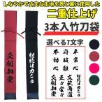 竹刀袋 3本 ( 子供用 大人用 ) 剣道 特選帆布 二重仕上げ オリジナル 名入れ 枚数が多いほど安くなります