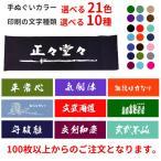 剣道 面タオル カラー 手ぬぐい 面手ぬぐい (ご注文受付枚数 100枚以上から)  面手拭い [選べる 10種類] 防具 手拭い てぬぐい 100cm