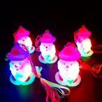 サンタさん光るペンダント【ご注文単位は必ず36個単位でお願いします】クリスマス 景品 子供 おもちゃ 子供会 幼稚園 保育園 子供会 イベント