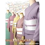 【送料無料】日本の色 無地染着物ユニフォーム 仕立上りセット 着物(袷)+帯+帯締め+帯揚げ