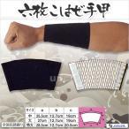 手甲:中/大/特大 品質:綿100% 手甲大人用中=長さ12.7cm,手首側18cm,腕側25.5c...