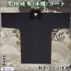 【送料無料】 被布コート (半纏コート) 刺子織生地 (紺) 110cm