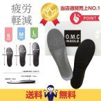O.M.C TOKYO インソール  アーチサポート 人間工学に基づいた衝撃吸収 3D構造 中敷き 消臭 スポーツ用 疲れにくい 立ち仕事 全3サイズ