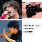 ワンオクTAKA風★ダンベルピアス(10mm)ステンレスピアス バーベル型/