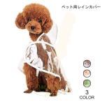 犬用 レインコート ペット レインカバー 小型犬 透明 お洒落 犬服 雨の日 ドッグウェア ボタン付き 防水 ペット服 梅雨