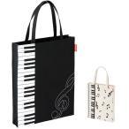 縦型トートバッグ(縦鍵盤&ト音記号柄)マチあり[Pianoline]【ピアノレッスンバッグ・音楽バッグ】【名入れ可】