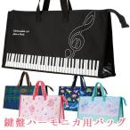 鍵盤ハーモニカ収納バッグ(32鍵盤用)全2色[Pianoline]【ピアニー・ピアニカケース】【有料名入れ可】