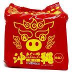 あぐー豚とんこつラーメン辛口(沖縄北谷の塩使用)5食入り