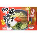 ショッピング沖縄 本場沖縄そば(3食入り) :シンコウ食品