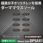 DHARMAPOINT ダーマスマウスソール ブラック DPSAX1