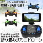 901HS ミニドローン  Wifi FPV ドローン HDカメラ 高度維持 重力感知 iPhone&Android対応 屋内用
