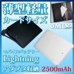 極薄 軽量 カードサイズ 2500mAh モバイルバッテリー MicroUSBケーブル内蔵 Lightning変換コネクタ収納