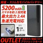モバイルバッテリー 5200mAh 2.4A出力 急速充電対応 バルク品