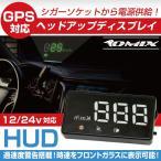 HUD ヘッドアップディスプレイ 車載スピードメーター GPS
