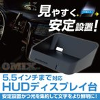 HUD ヘッドアップディスプレイ台 5.5インチまで対応